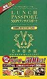ランチパスポート赤坂版Vol,2 (ランチパスポートシリーズ)