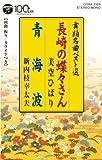 舞踊名曲ベスト選  長崎の蝶々/青海波