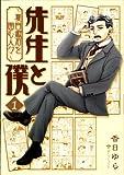 先生と僕 ?夏目漱石を囲む人々? 1 (コミックフラッパー)