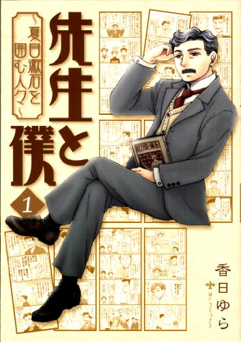 先生と僕 ~夏目漱石を囲む人々~ 1 (コミックフラッパー)