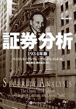 証券分析の書影