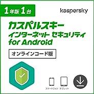 カスペルスキー インターネット セキュリティ for Android (最新版)   1年1台版   オンラインコード版   Android対応