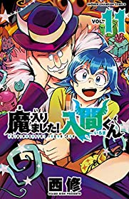 魔入りました!入間くん 11 (少年チャンピオン・コミックス)