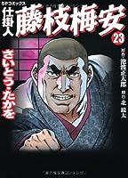 仕掛人藤枝梅安 23 (SPコミックス)