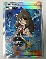 ポケモンカード ポケカ サン&ムーン SM9b フルメタルウォール SR ブルーの探索 061 054 SR サポート