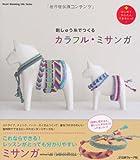『刺しゅう糸でつくる カラフル・ミサンガ (Heart Warming Life Series)』の商品写真