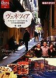 ヴェネツィア ‾カフェ&バーカロでめぐる、12の迷宮路地散歩 (地球の歩き方 GEM STONE 23) [単行本] / 篠 利幸 (著); ダイヤモンド社 (刊)