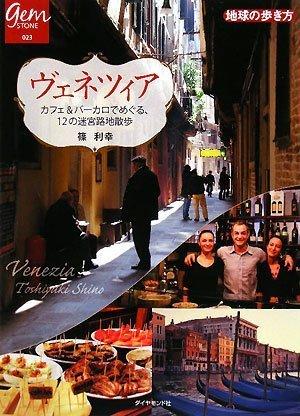 ヴェネツィア ‾カフェ&バーカロでめぐる、12の迷宮路地散歩 (地球の歩き方 GEM STONE 23)