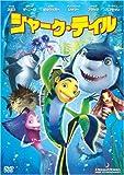 シャーク・テイル スペシャル・エディション[DVD]