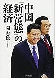 中国 「新常態」の経済