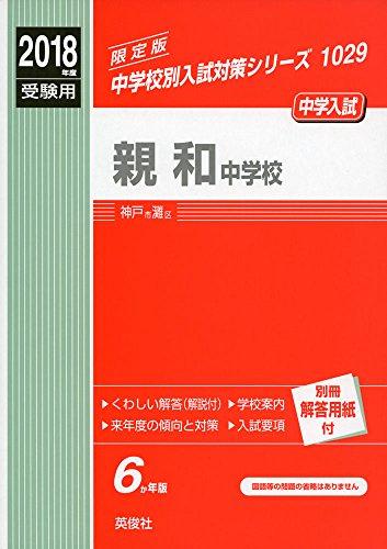 親和中学校   2018年度受験用赤本 1029 (中学校別入試対策シリーズ)