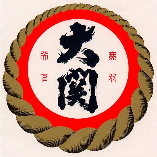 大関『純米大吟醸酒十段仕込』