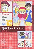 赤ずきんチャチャ 9 (集英社文庫(コミック版))