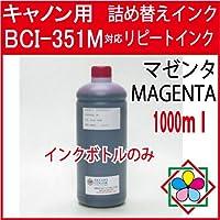 【RPC351MX1L】canon キヤノンプリンター用【BCI-351M】カートリッジ対応【リピートインク】詰め替えインク(1000ml)(マゼンタ(赤)MAGENTA