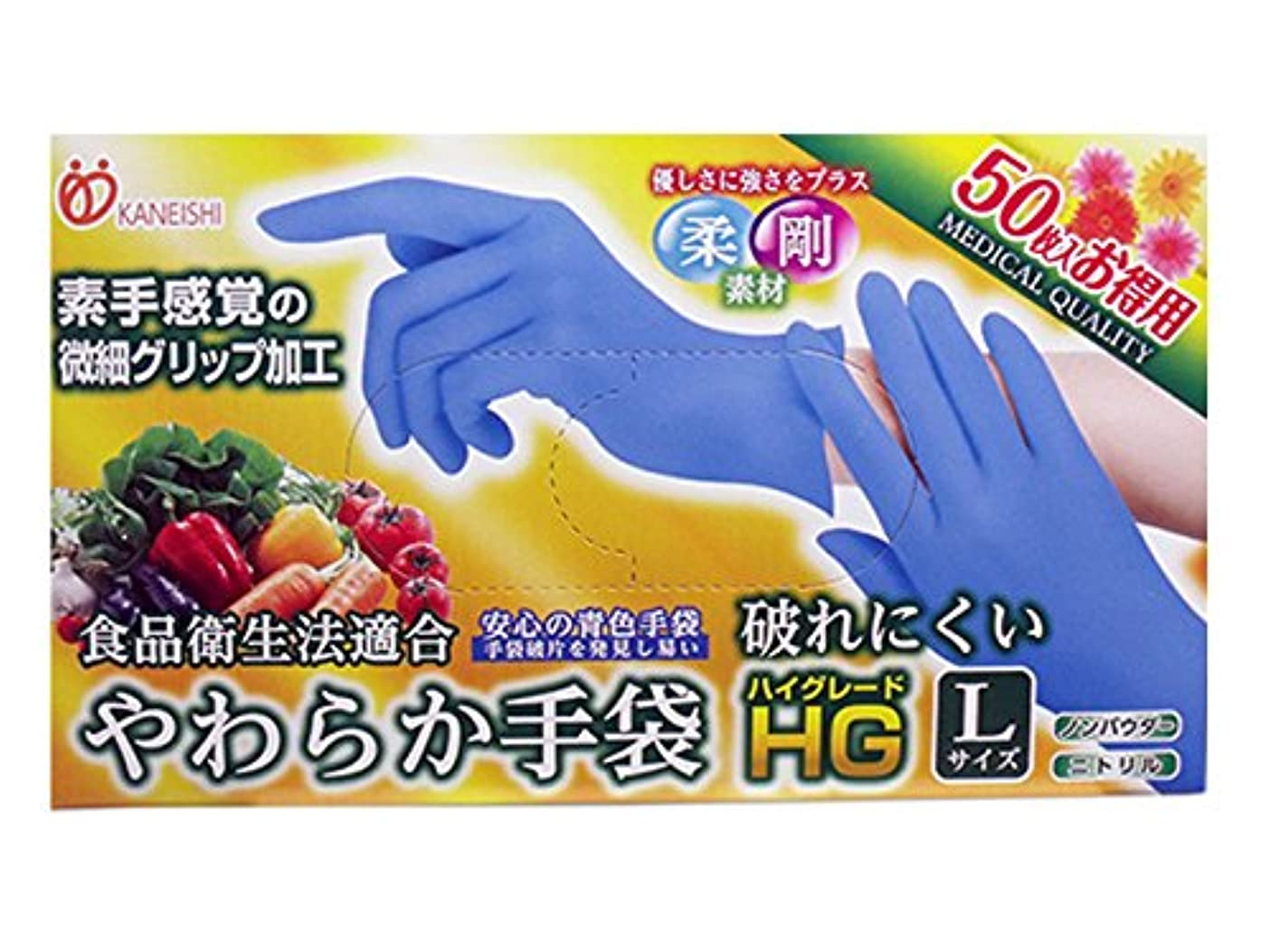 使い捨て手袋【カネイシ やわらか手袋HG二トリル手袋 粉無スーパーブルー】500枚(50枚入X10箱) 3サイズ選択可 (Lサイズ)