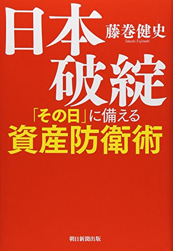 日本破綻 「その日」に備える資産防衛術の詳細を見る