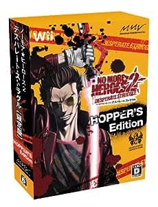 ノーモア★ヒーローズ2 デスパレート・ストラグル(限定コレクターズBOX「HOPPER'S Edition」) - Wii