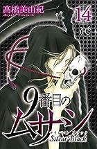 9番目のムサシ サイレント ブラック 第14巻