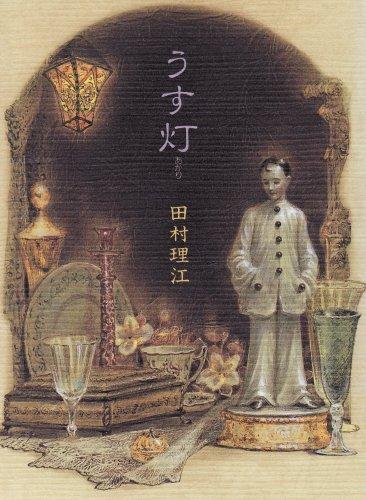 うす灯(あかり) (偕成社コレクション)の詳細を見る