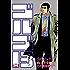 ゴルゴ13(94) (ビッグコミックス)