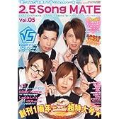 2.5 SONG MATE (ニコソンメイト) Vol.05 2012年 09月号 [雑誌]