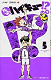れっつ! ハイキュー!? 5 (ジャンプコミックス)