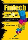 Fintechとは何か—金融サービスの民主化をもたらすイノベーション