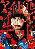 アイドル・イズ・デッド[DVD]