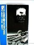 石炭の語る日本の近代 (1978年) (そしえて文庫〈22〉)