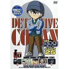 名探偵コナン PART25 Vol.1 [DVD]