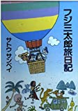 フジ三太郎旅日記 (朝日文庫)