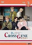 〜会いtime!〜 CROSS GENEシアター Vol.3[LPAT-3][DVD] 製品画像
