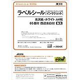 【Amazon.co.jp限定】 エーワン ラベルシール 光沢紙 65面 29243 30枚