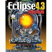 Eclipse 4.3 完全攻略