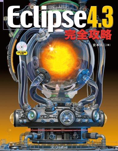 Eclipse 4.3 完全攻略の詳細を見る