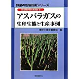 高品質多収を実現するアスパラガスの生理生態と生産事例 (野菜の栽培技術シリーズ)
