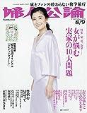 婦人公論 2019年 8/9 号 [雑誌]