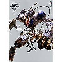 機動戦士ガンダム鉄血のオルフェンズ メカニック&ワールド弐 (双葉社MOOK)