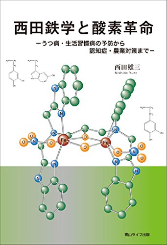 西田鉄学と酸素革命 (うつ病・生活習慣病の予防から認知証・農業対策まで)の詳細を見る