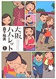 大阪ハムレット / 森下 裕美 のシリーズ情報を見る