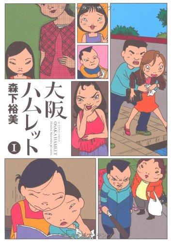 大阪ハムレット (1)