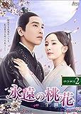 永遠の桃花三生三世 DVDBOX2
