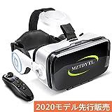 VR ゴーグル VRヘッドセット 「最新型 メガネ 3D ゲーム 映画 動画 Bluetooth コントローラ/リモコン 付き 受話可能4.7-6.2インチの iPhone Android などのスマホ対応 黒 日本語取扱説明書付き (白)