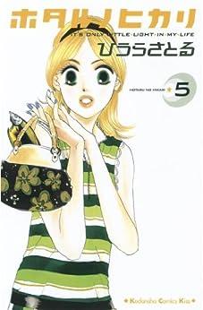 [ひうらさとる]のホタルノヒカリ(5) (Kissコミックス)