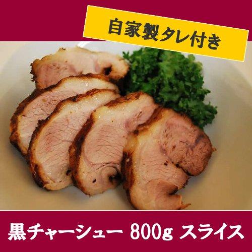 焼豚(黒チャーシュー)800gスライス(自家製タレ付き)【チャーシュー 叉焼 焼豚 国産 酒のつまみ 】