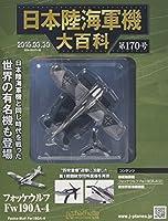 日本陸海軍機大百科全国版(170) 2016年 3/30 号 [雑誌]