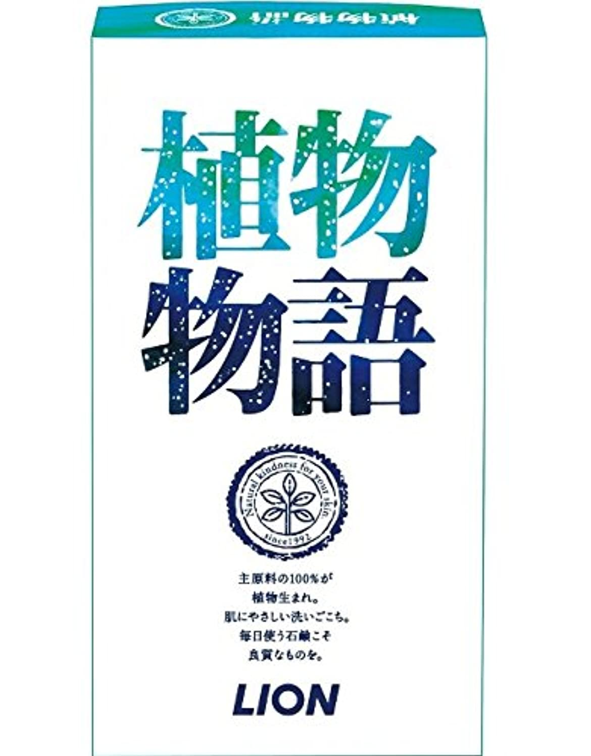 寛大さセクタ卑しい【まとめ買い】植物物語 化粧石鹸 3コ箱 (90g×3)