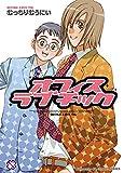 オフィスラブチック (kobunsha BLコミックシリーズ)