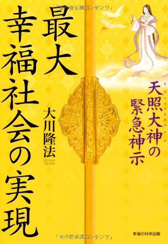 最大幸福社会の実現―天照大神の緊急神示 (OR books)の詳細を見る