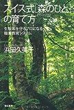 スイス式[森のひと]の育て方——生態系を守るプロになる職業教育システム